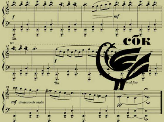 Съюз на българските композитори