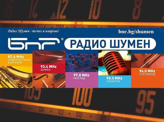 Радио Шумен