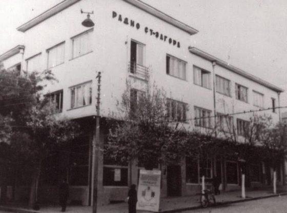 Сградата на Радио Стара Загора през 70-те години на миналия век