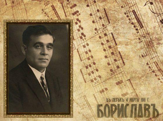 """""""Борислав"""" е първата опера на Маестро Атанасов, която е написана през 1911 година по едноименната драма на Иван Вазов"""