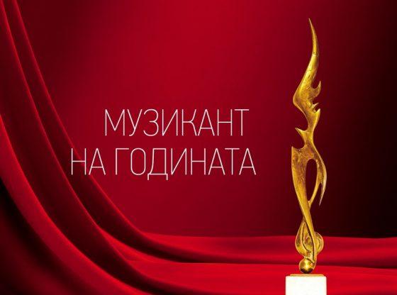 """Призът """"Музикант на годината"""" с автор Христо Илиев"""