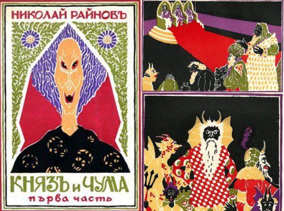 Корица и илюстрации от Николай Райнов (издание от 1931 г.)