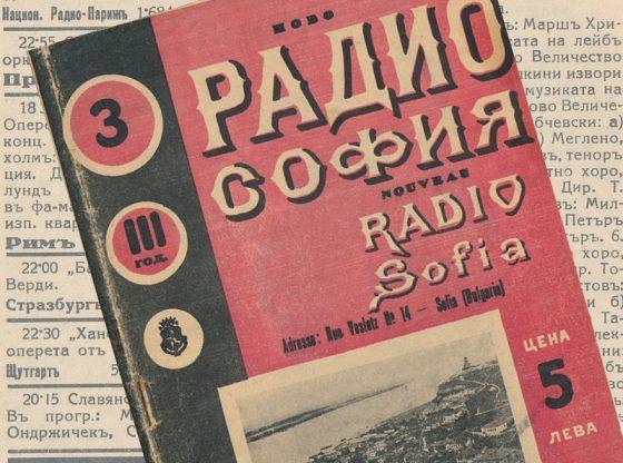 """списание """"Ново Радио София"""""""