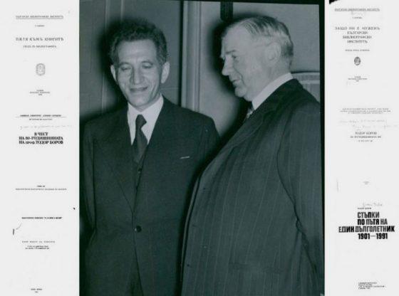 Директорът на Народната библиотека Тодор Боров (вляво) в разговор с националния библиотекар на Швеция Оскар Визелгрен, 19 юни 1946 г.