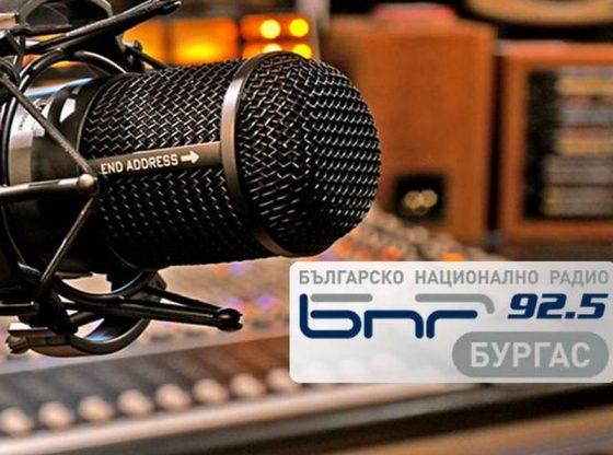 Радио Бургас