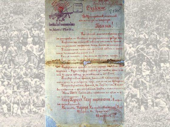 Прокламация на Втори Битолски революционен окръг на ВМОРО за начало на Илинденско-Преображенското въстание