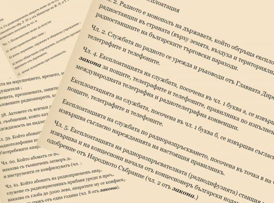 Извадки от Правилника за прилагане Закона за радиото в България, 1927 г.