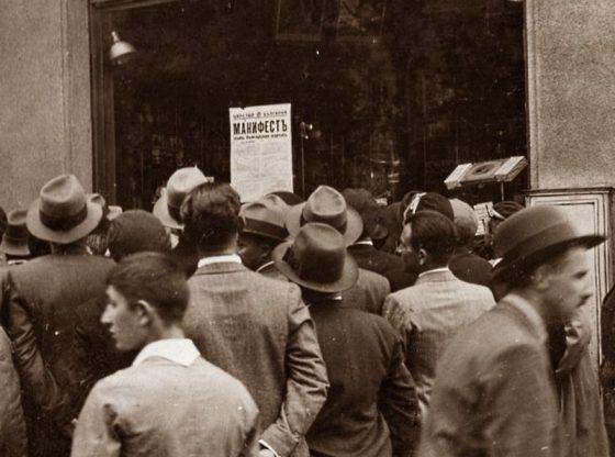 Граждани, струпани пред столично кафене, четат манифеста на новото правителство, май 1934 г.