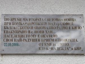 Паметната плоча, открита през 2008 г.