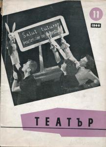 """От ляво надясно: Александър Сейков, Слава Рачева и Лина Бояджиева, 1960 г. На афиша се чете от румънски език: """"Добре дошли на всички приятели на фестивала""""."""