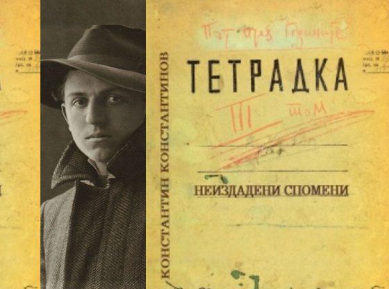 """Константин Константинов, """"Неиздадени спомени"""""""