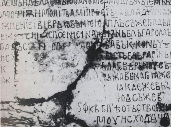 Битолски надпис на Иван Владислав от 1016 г.