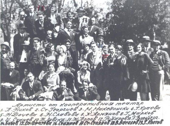 Артисти от Кооперативния театър, 1938 г.