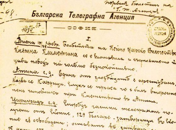 Част от първия бюлетин на БТА, написан калиграфски и собственоръчно подписан от Оскар Искандер