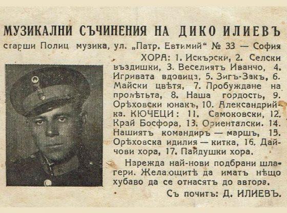 Рекламна картичка на композитора Дико Илиев