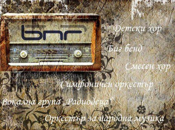 Музикални състави