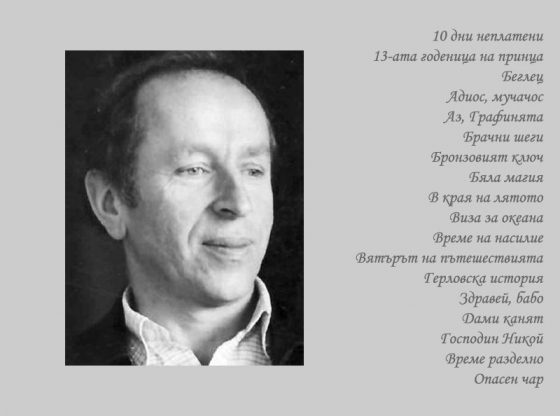 Георги Генков композира музиката на едни от най-популярните български филми
