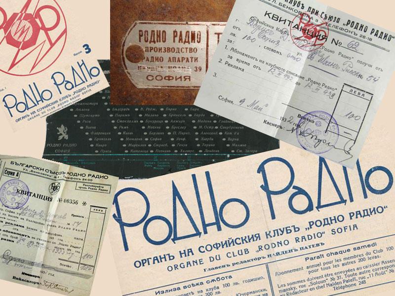 """""""Родно радио"""" – първи период в историята на българското радиоразпръскване"""