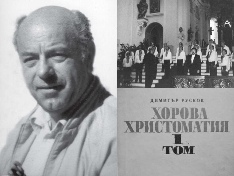 Димитър Русков – професорът с палка и диригентът с учебник