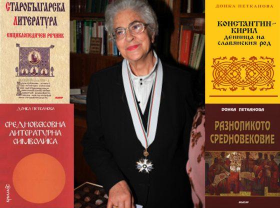Донка Петканова