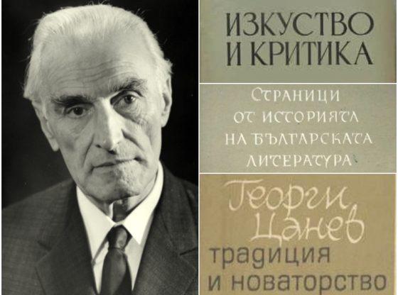 Георги Цанев