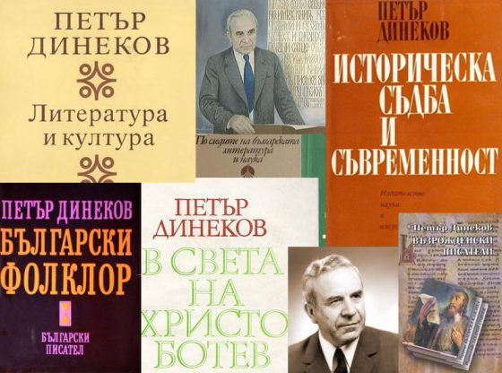 Петър Динеков