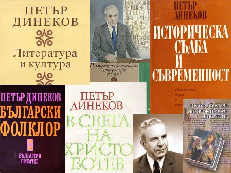 В света на енциклопедичния учен акад. Петър Динеков