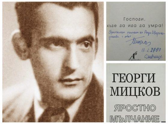 Георги Мицков