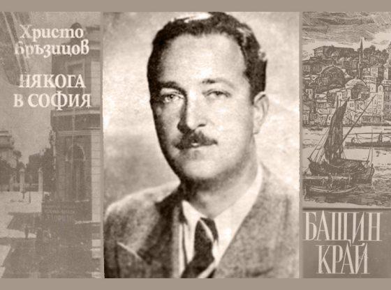 Христо Бръзицов